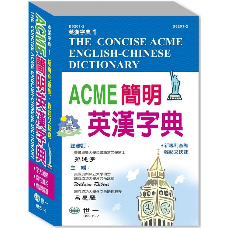 ACME簡明英漢字典32K