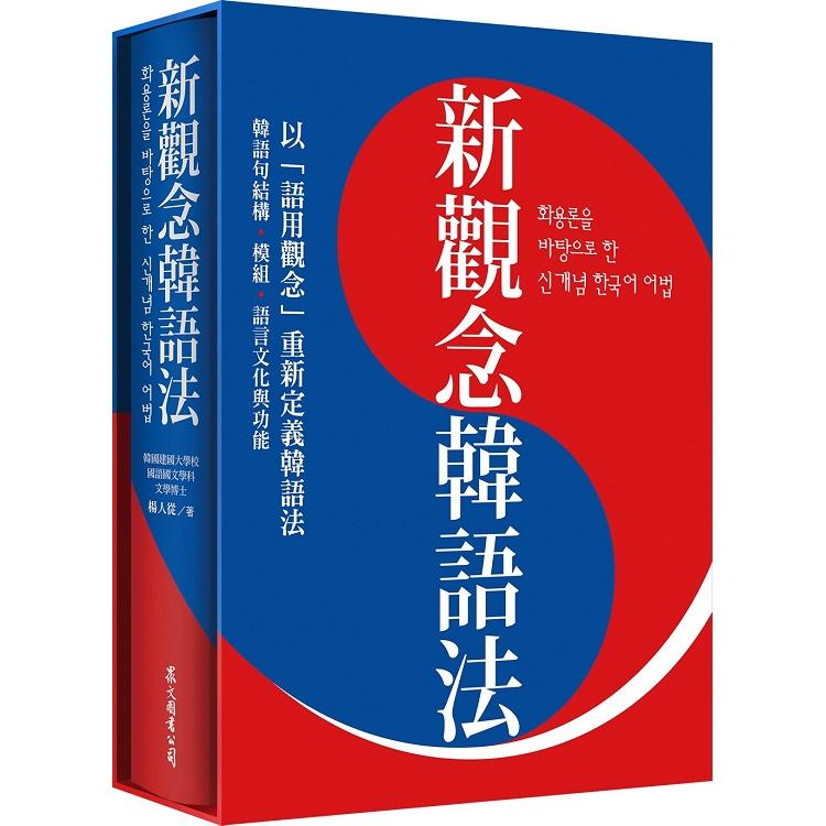 新觀念韓語法(硬盒精裝版)