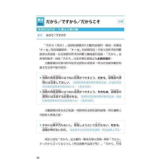 日語接續詞大全:學會連接前後句,增強寫作和閱讀能力!(附接續詞一覽表)