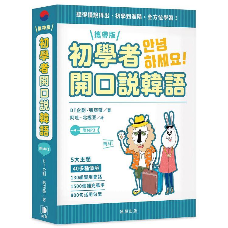 初學者開口說韓語攜帶版(附MP3)
