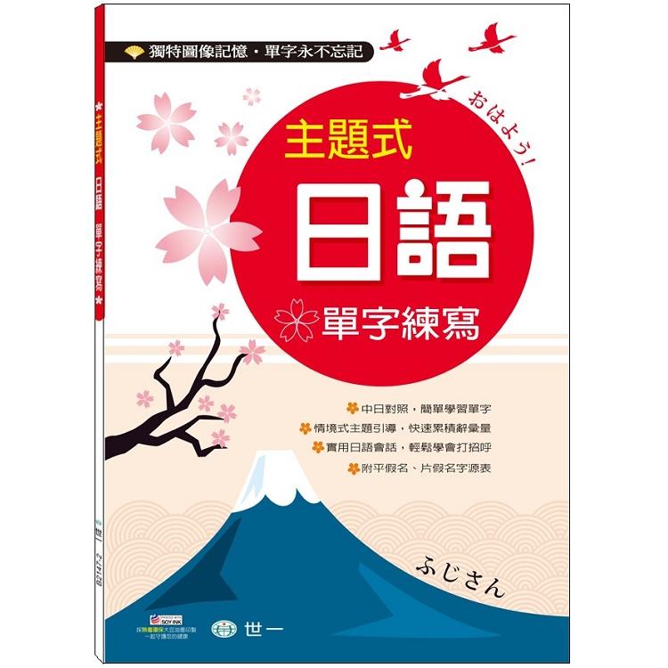 主題式日語單字練寫