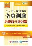 New TOEIC新多益全真測驗:決勝高分1000題(解析本+試題本+1MP3+防水膠套)