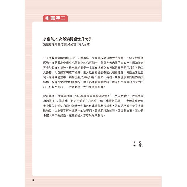 Learning GEPT with British Culture 英倫文化學全民英檢中級(聽力+閱讀)