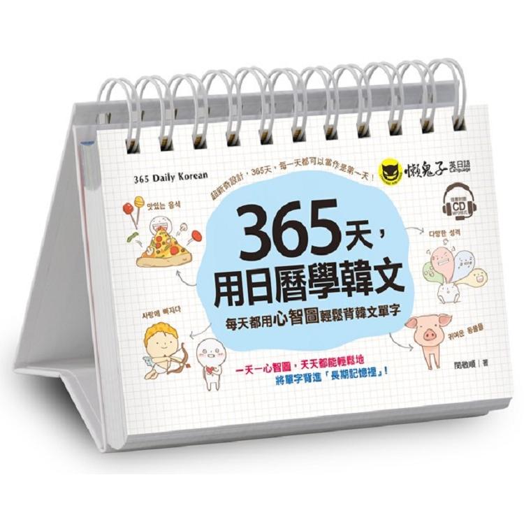 365天,用日曆學韓文(免費附贈虛擬點讀筆APP+1CD+防水收藏盒)