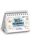 365天,用日曆學韓文  附贈虛擬點讀筆APP 1CD 防水收藏盒