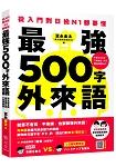 從入門到日檢N1都要懂,最強500字外來語:桃太郎老師教你說日語不再硬梆梆!