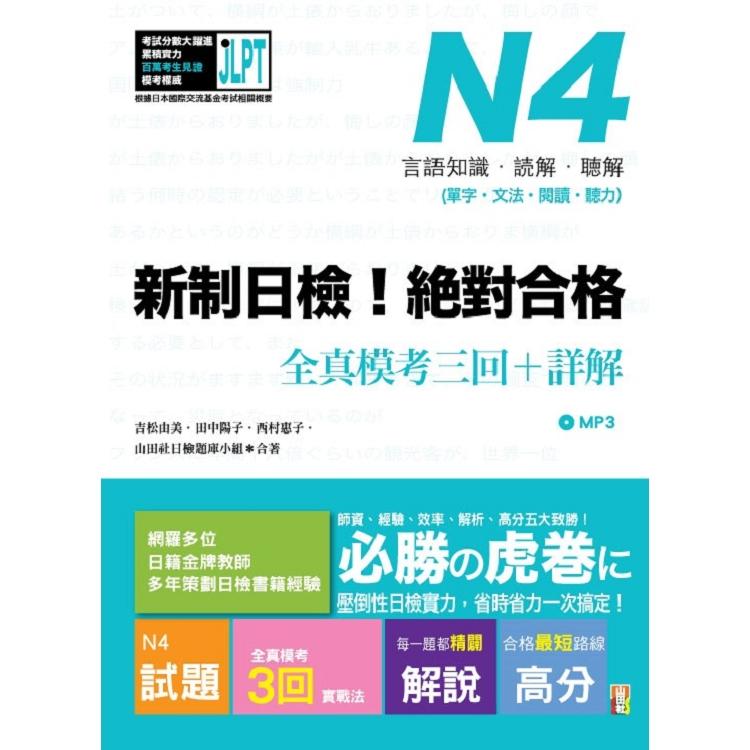 新制日檢!絕對合格 N4單字、文法、閱讀、聽力全真模考三回+詳解(16K+MP3)