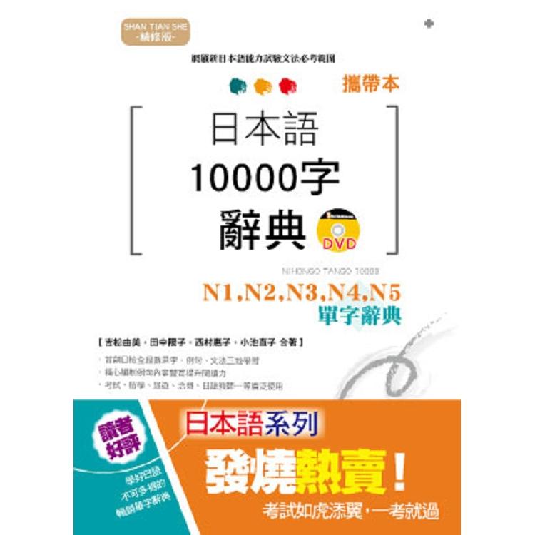 攜帶本 精修版 日本語10000字辭典:N1,N2,N3,N4,N5單字辭典(50K+DVD)