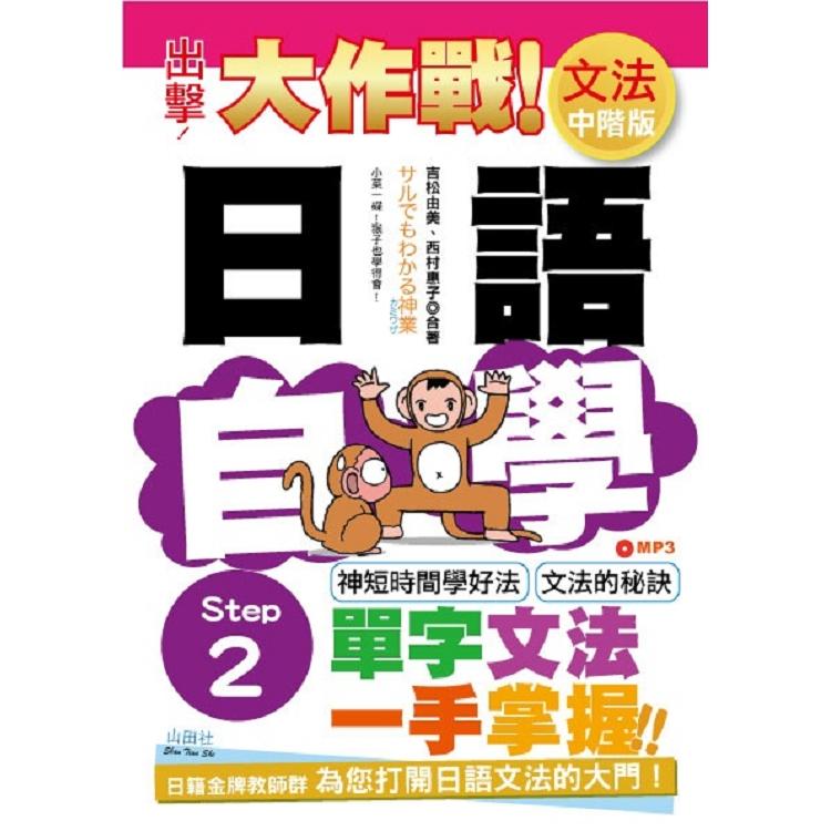 出擊!日語文法自學大作戰 中階版 Step 2(25K+MP3)