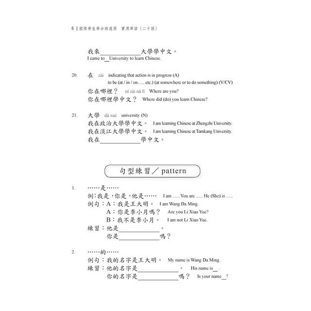 國際學生學分班適用實用華語?二十課