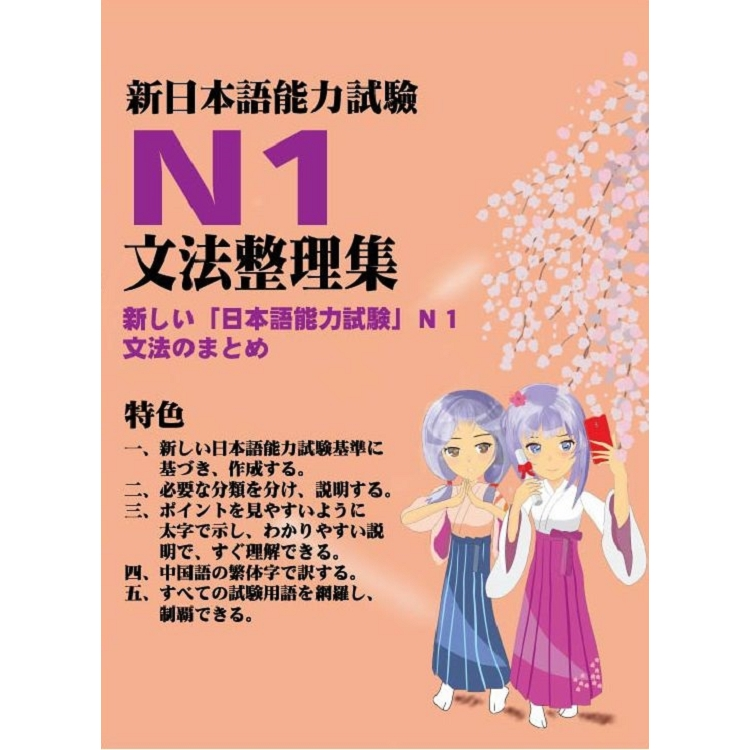 新日本語能力試驗N1文法整理集