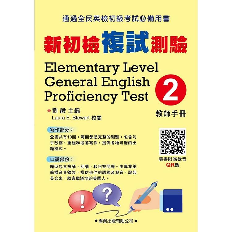 新初檢複試測驗(2)【教師手冊】