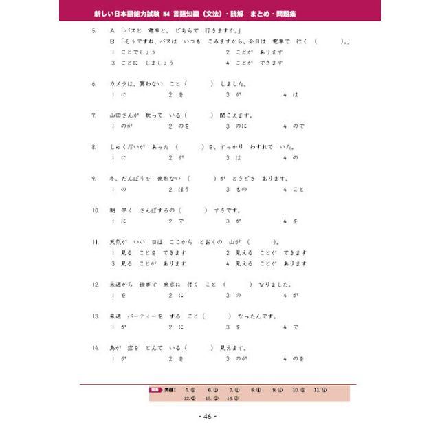 新日本語能力試驗N4文法及讀解問題集