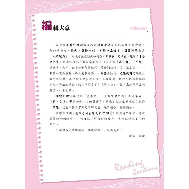 英文閱讀測驗