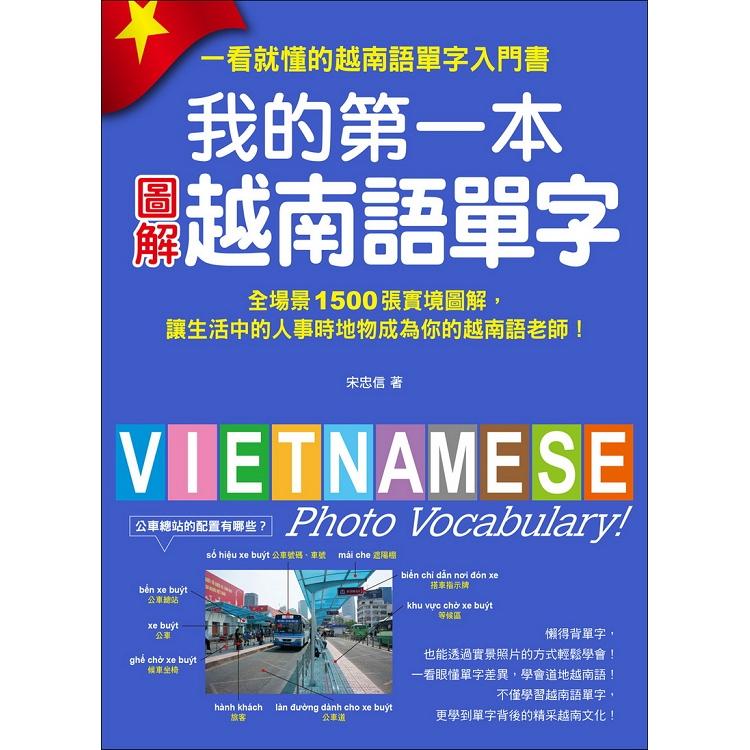 我的第一本圖解越南語單字:全場景1500張實境圖解讓生活中的人事時地物成為你的越南語老師(附MP3)