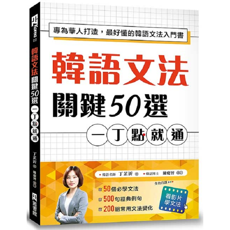 韓語文法關鍵50選,一丁點就通:專為華人打造,最好懂的韓語文法入門書(附教學影片QR碼、文法變化表)