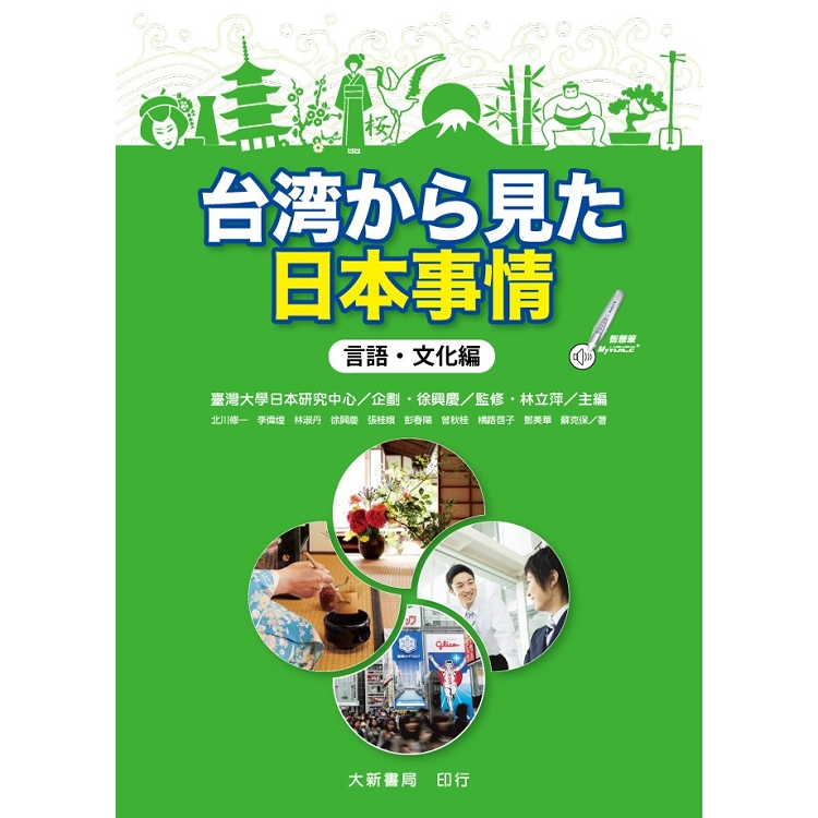 台湾から見た日本事情:言語‧文化編