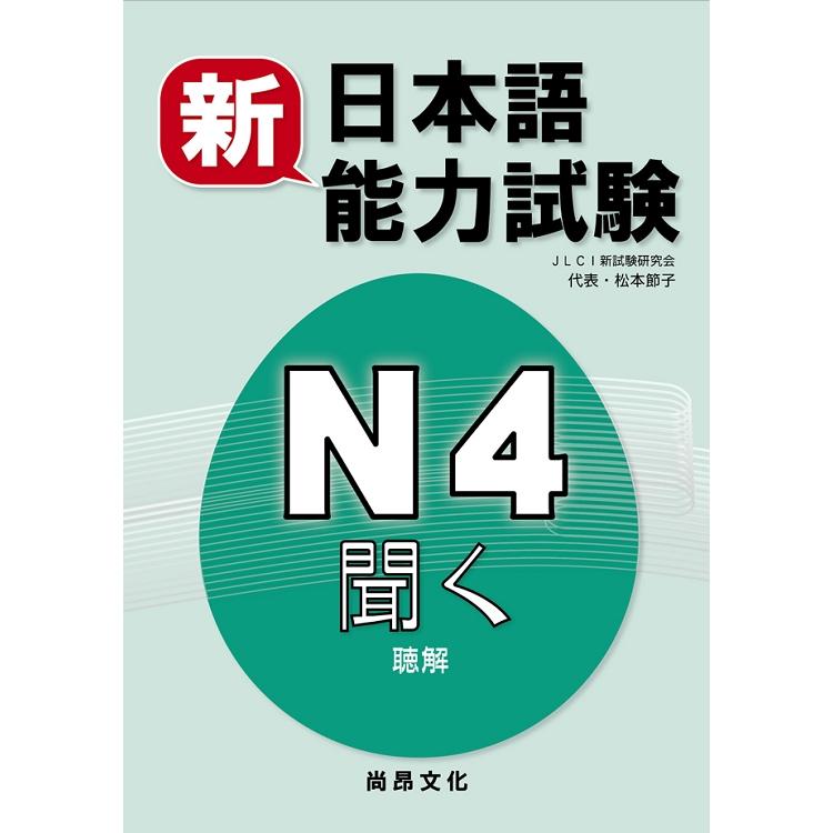 新日本語能力試驗N4 聽解(書+2CD)
