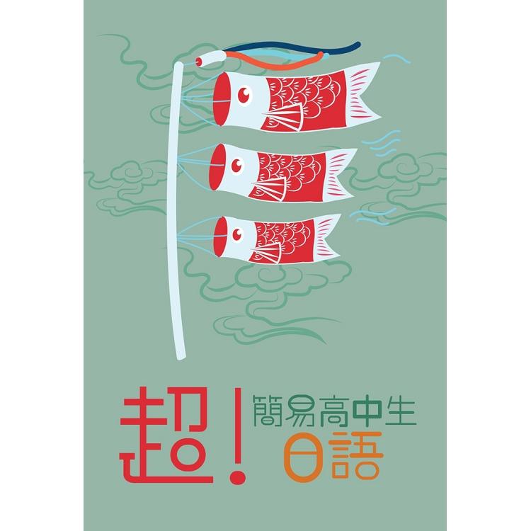 超簡易高中生日語(書+MP3)