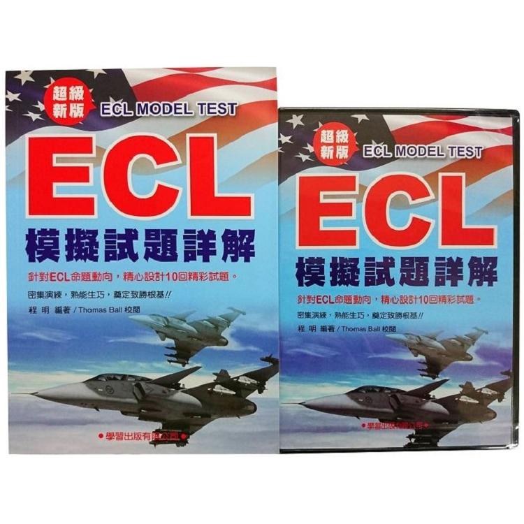 ECL模擬試題詳解:超級新版(書+4CD)