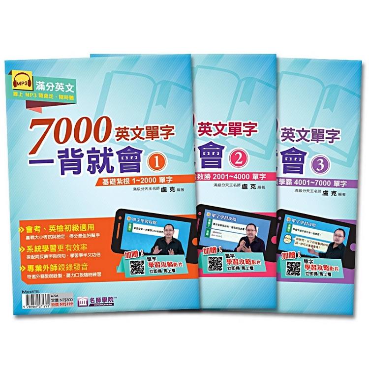 7000英文單字一背就會優惠套書(3本不分售)