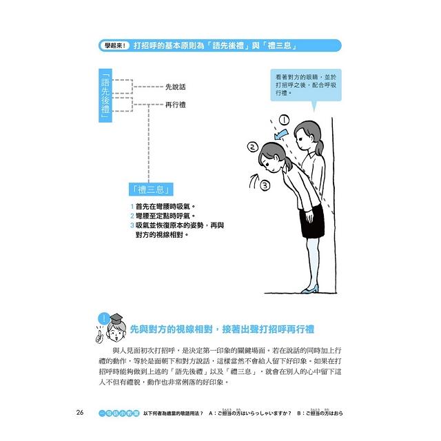 圖解日本語敬語從這本開始:商務、電話、演講、婚喪喜慶、服務業等各種場合,話術與舉止不失禮