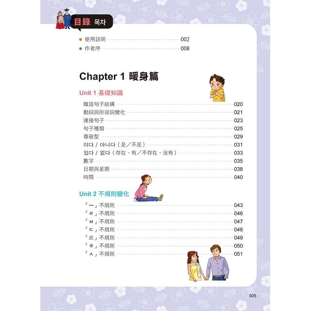 世界最強韓文文法(附全球獨創動詞轉盤+韓國籍老師親錄MP3+TOPIK模擬試題)