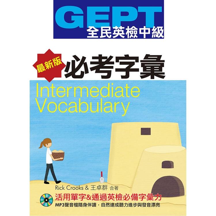 GEPT全民英檢(中級)必考字彙【最新版】