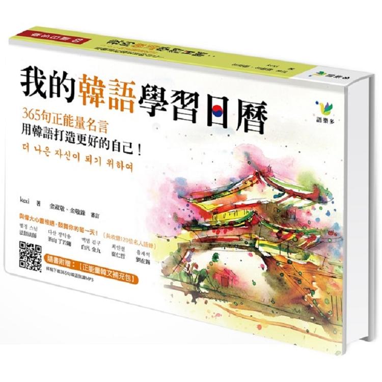 我的韓語學習日曆:365句正能量名言,用韓語打造更好的自己