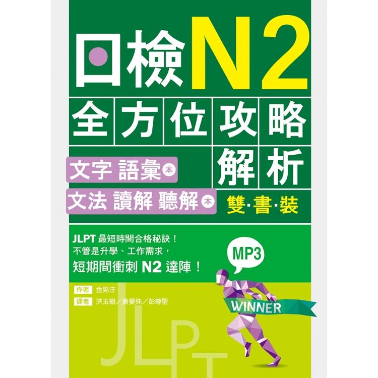 日檢N2全方位攻略解析【雙書裝:文字語彙本+文法讀解聽解本,附1回完整模擬題】(16K+1MP3)