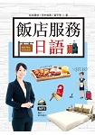 飯店服務日語(20K彩圖+1 MP3)