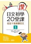 讚!日文初學20堂課:從五十音進擊日文1(20K+1MP3)