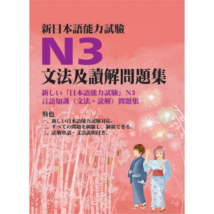 新日本語能力試驗N3文法及讀解問題集