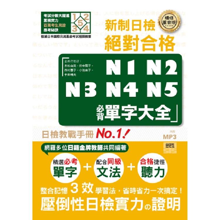 精修重音版 新制日檢!絕對合格N1,N2,N3,N4,N5必背單字大全(25K+MP3)