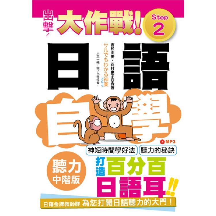 出擊!日語聽力自學大作戰 中階版 Step 2(25K+MP3)