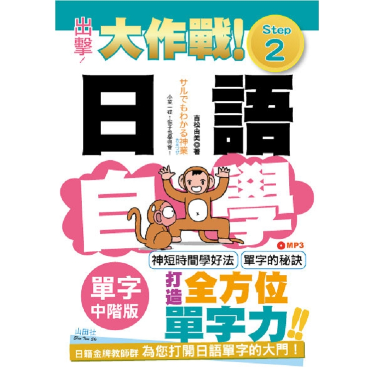 出擊!日語單字自學大作戰 中階版 Step 2(25K+MP3)