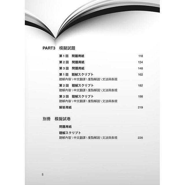 日檢N5聽解總合對策(全新修訂版):(附:3回全新模擬試題+1回實戰模擬試題別冊+1MP3)