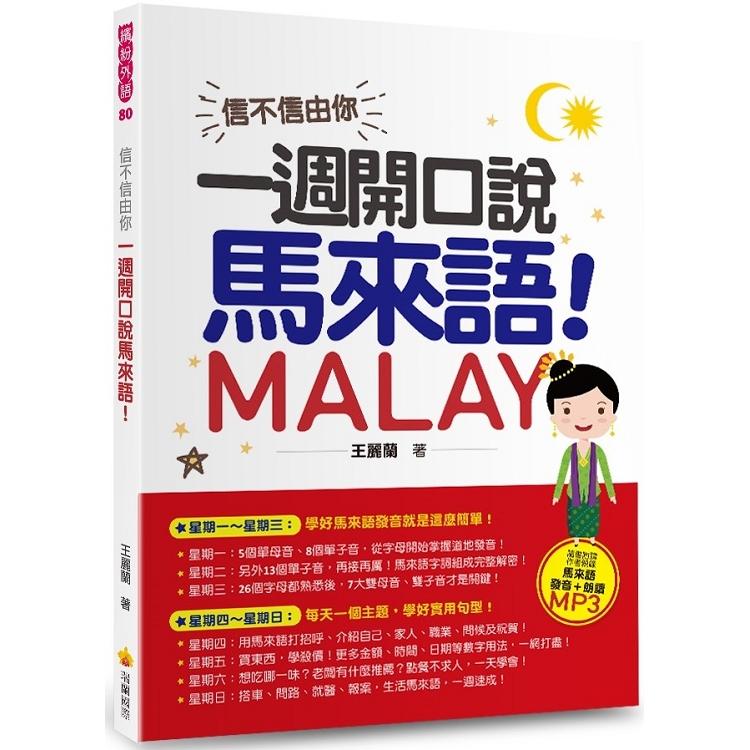 信不信由你,一週開口說馬來語!(隨書附贈作者親錄標準馬來語發音+朗讀MP3)
