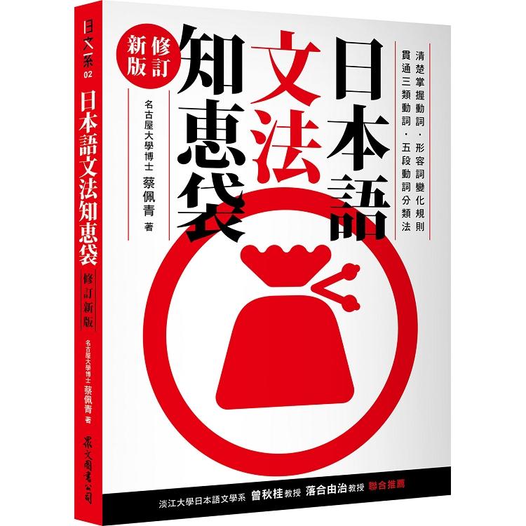 日本語文法知恵袋【修訂新版】