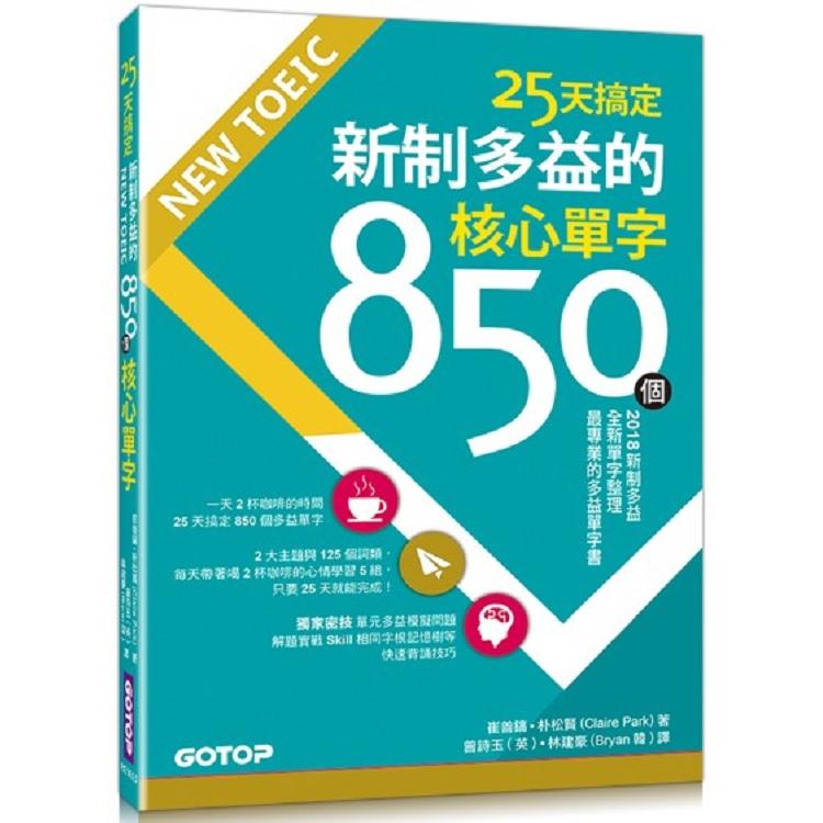 25天搞定NEW TOEIC新制多益的850個核心單字