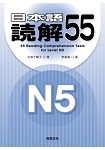 N5日本語解55
