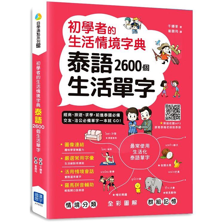初學者的生活情境字典泰語2600個生活單字 (掃描 QR code 聽泰語發音)