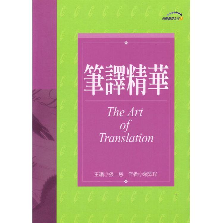 筆譯精華(修訂版) with answer key