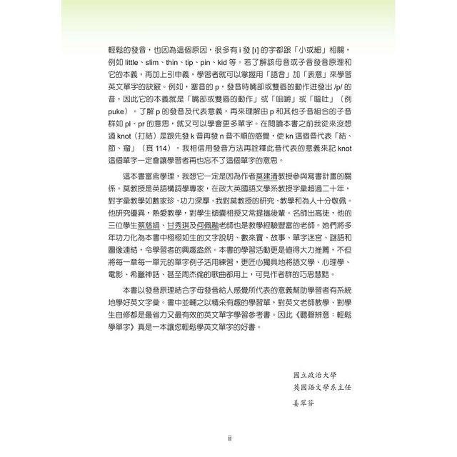 聽聲辨意: 輕鬆學單字 (with MP3)