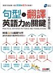 句型X翻譯 英語力的關鍵(新修版/附MP3)
