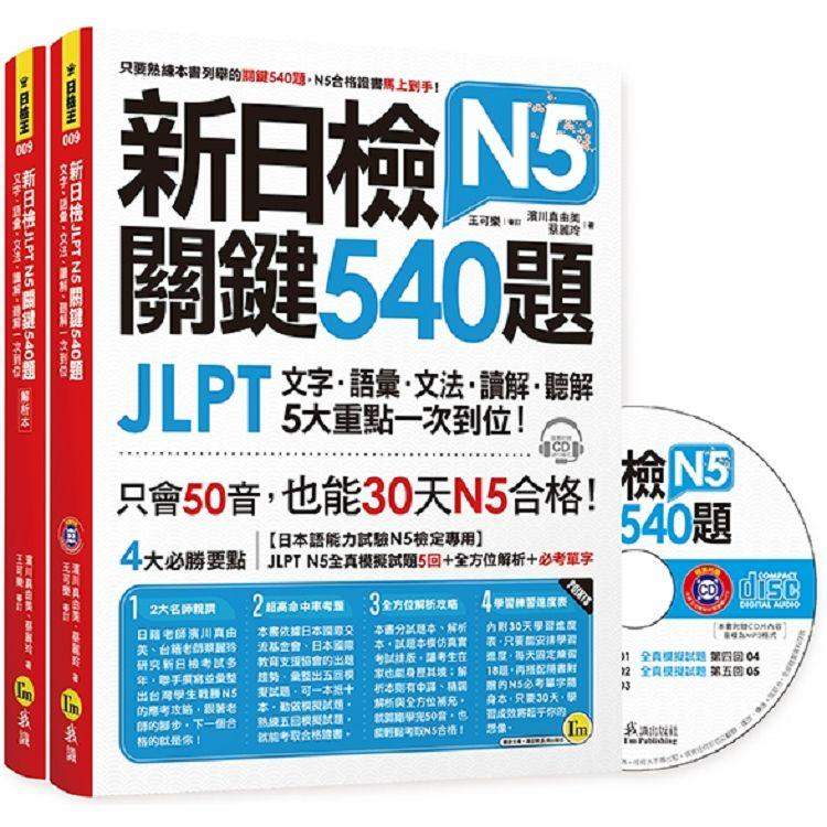 新日檢JLPT N5關鍵540題:文字、語彙、文法、讀解、聽解一次到位(5回全真模擬試題+解析+N5必考單