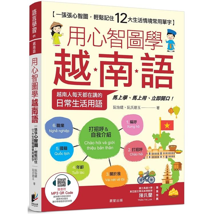 用心智圖學越南語:一張張心智圖,輕鬆記住12大生活情境常用單字(附作者親錄MP3 線上音檔)