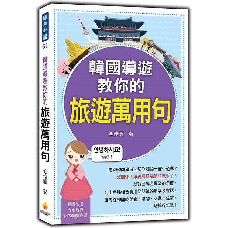 韓國導遊教你的旅遊萬用句(隨書附贈作者親錄標準韓語朗讀MP3)