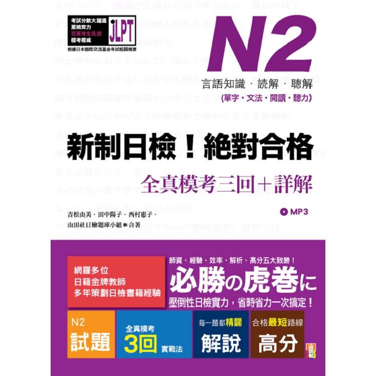 新制日檢!絕對合格 N2單字、文法、閱讀、聽力全真模考三回+詳解(16K+MP3)