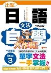 出擊!日語文法自學大作戰 中高階版 Step 3(25K+MP3)